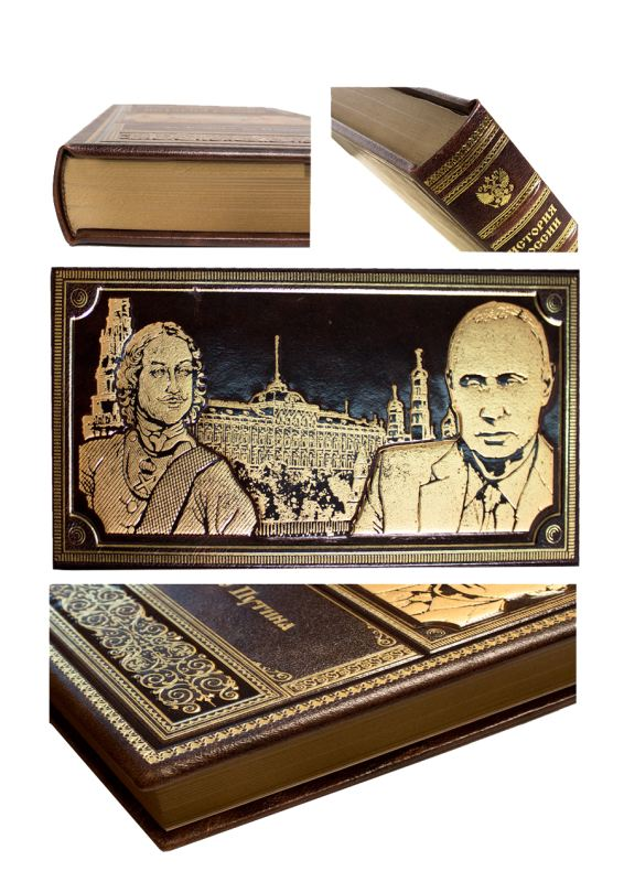 История России от Рюрика до Путина