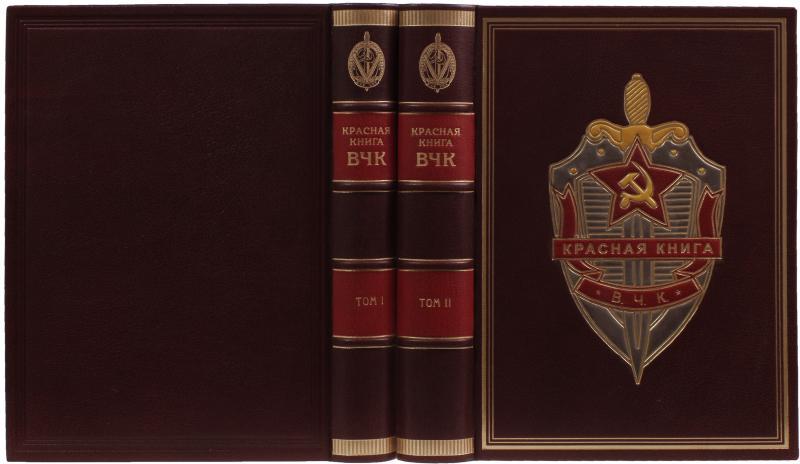 Красная книга ВЧК в 2-х томах