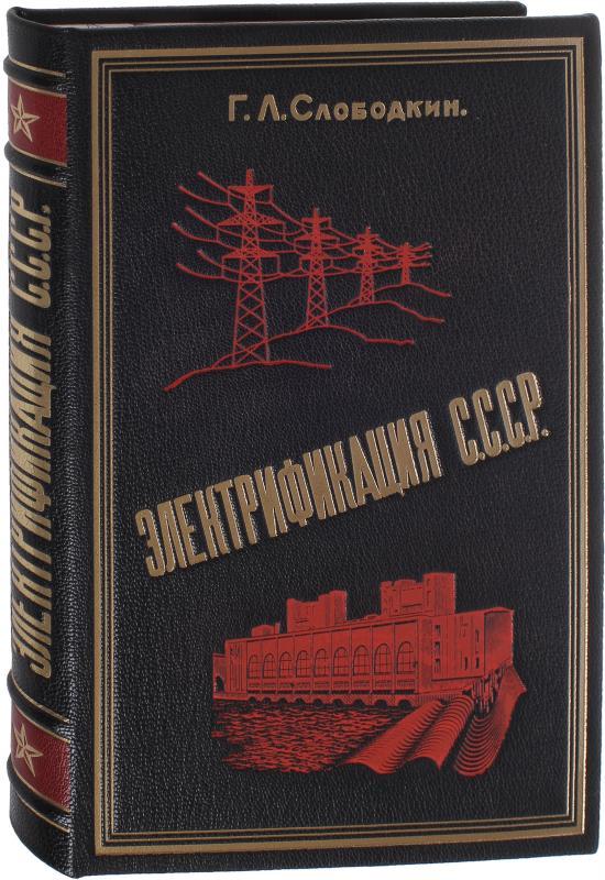 Слободкин Г. Л. Электрификация СССР