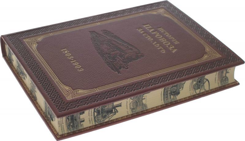 История паровоза за сто лет 1803-1903г