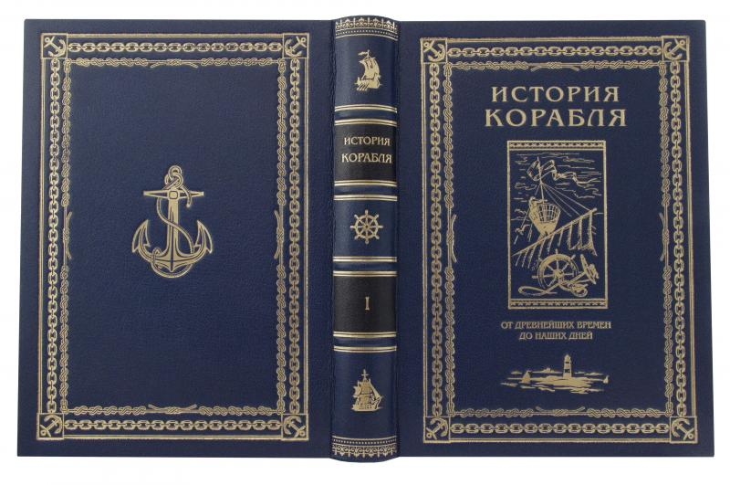 История корабля в 3 томах