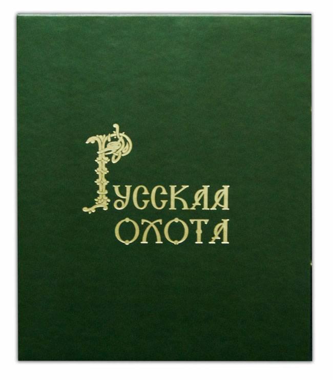 Русская охота в коробе