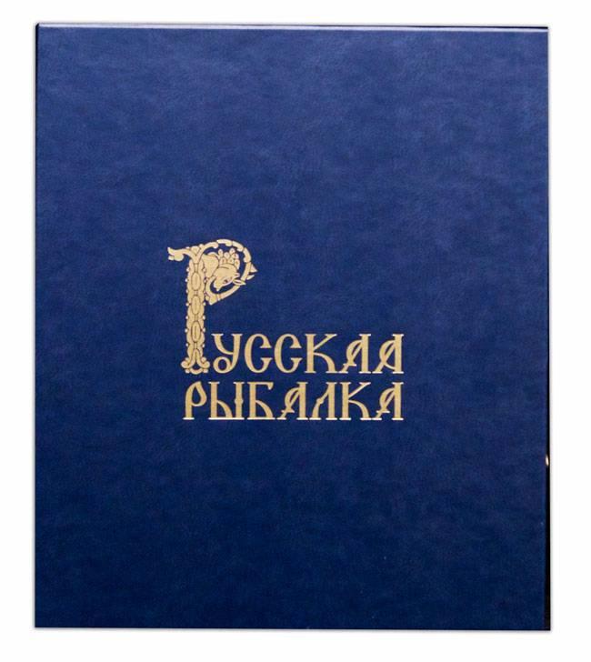 Русская рыбалка эксклюзивное издание