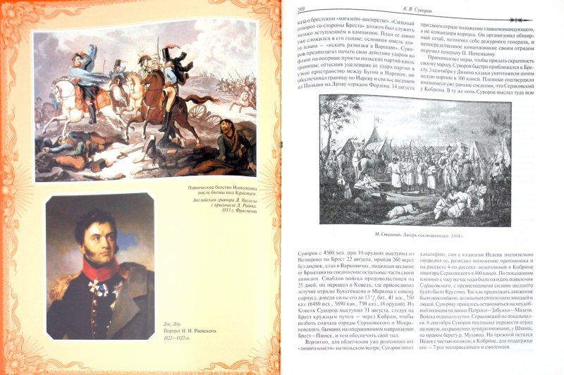 «Русские полководцы»