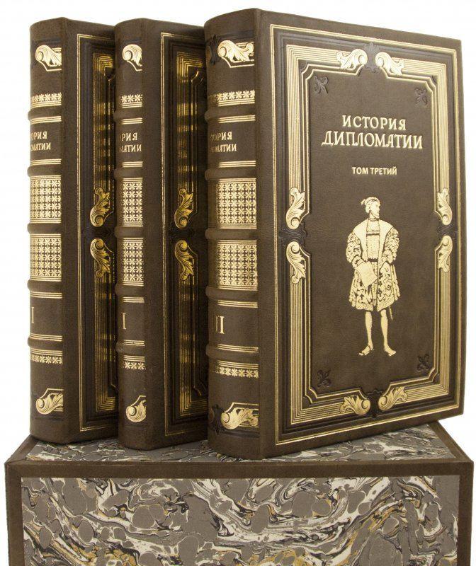 История дипломатии в 3-х томах