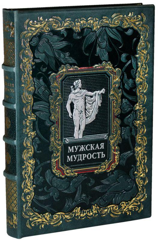 Мужская мудрость подарочное издание в коробе