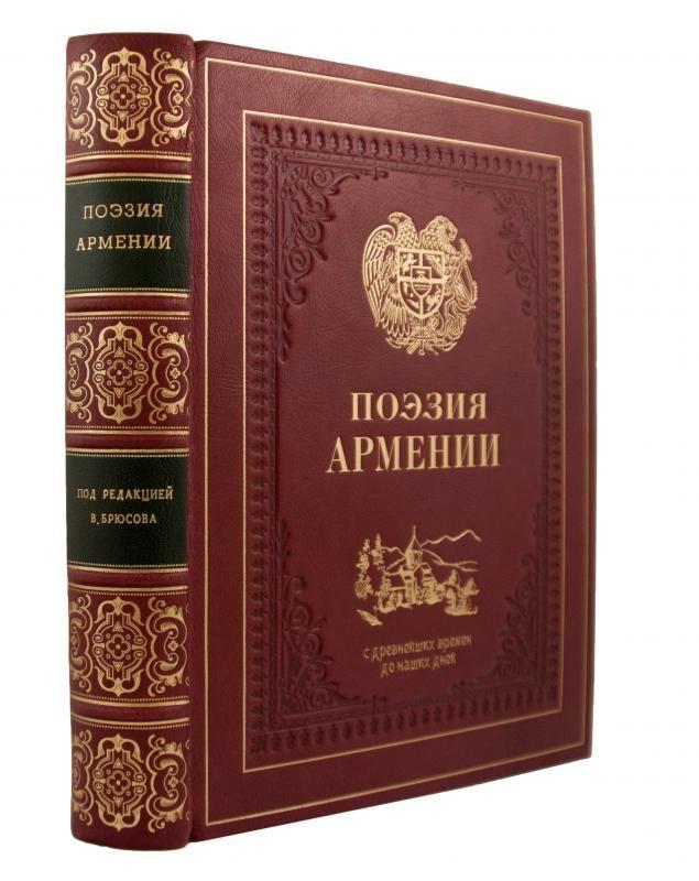 Поэзия Армении с древнейших времен до наших дней