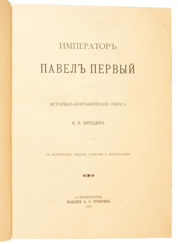 Шильдер Н . К . ИМПЕРАТОРЫ