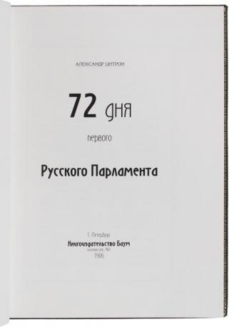 72 дня первого Русского Парламента