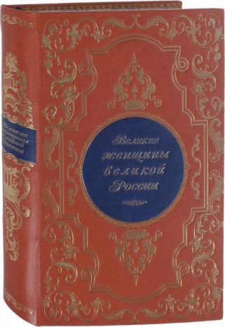 Великие женщины великой России