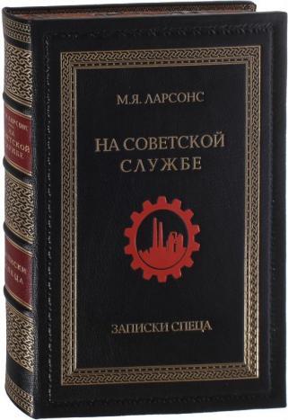 Ларсонс М. Я. На советской службе. Записки спеца.