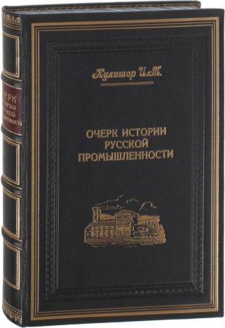 Очерк истории русской промышленности