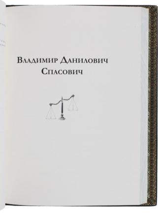 Судебные речи выдающихся русских юристов
