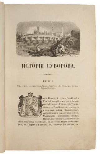 История князя италийского графа Суворова-Рымникского, генералиссимуса российских войск