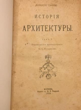 История архитектуры в 2-х томах.