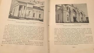 Памятники старинной архитектуры России