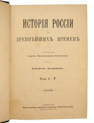 Соловьев С. М. История России с древнейших времен