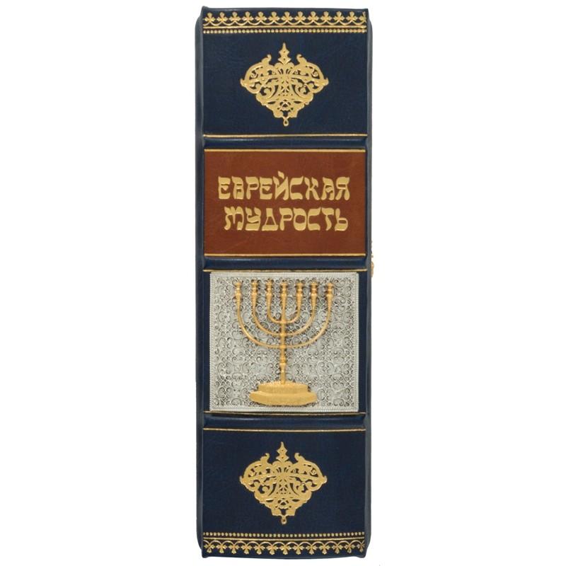 Еврейская мудрость эксклюзивное издание