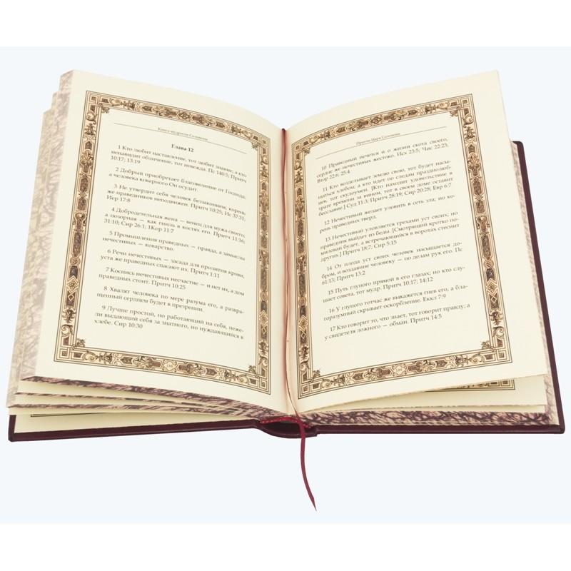 Книга мудрости Соломона