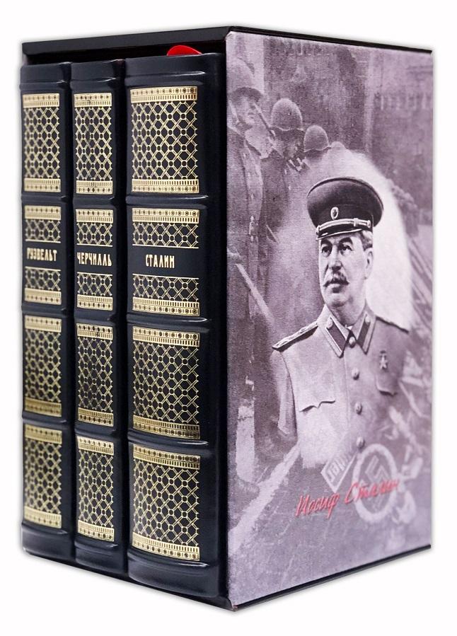 БОЛЬШАЯ ТРОЙКА в трёх томах