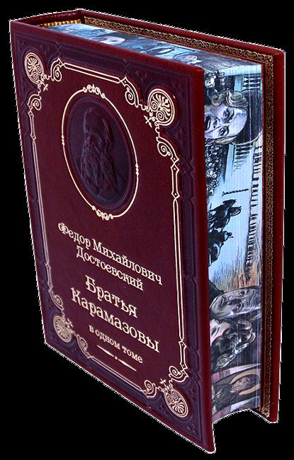 Достоевский Ф. М. Братья Карамазовы