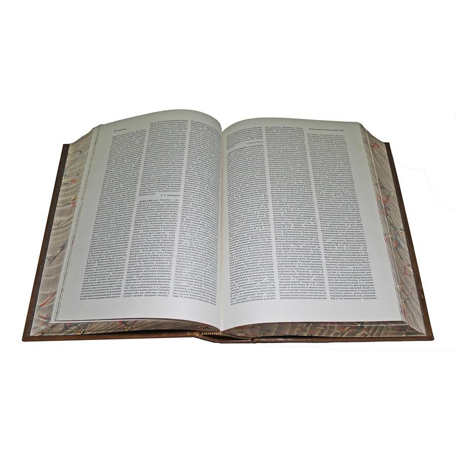 Всемирная энциклопедия: Философия.