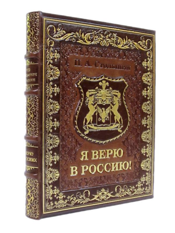 Столыпин П. А. Я верю в Россию.