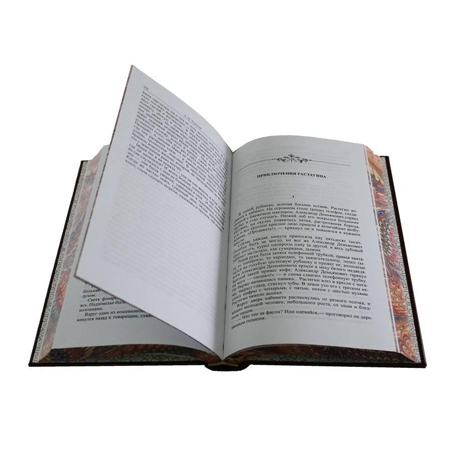 Золотая серия. Избранные сочинения А. Н. Толстой в 3т.