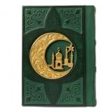 Коран малый карманный с литьем на арабском языке