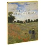 Пейзажи импрессионистов подарочное издание