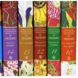 Библиотека классической литературы о любви в 25 томах (подарочное издание)