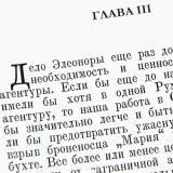 Устинов С. М. Записки начальника контрразведки
