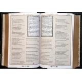 Коран малый с литьем