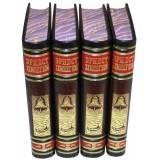 Собрание сочинений Э. Хеменгуэя в 4 томах(Антикварное издание 1968г. )