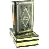 "Андрэ Моруа ""История"" в 3 томах."