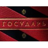 Н. Макиавелли «Государь»