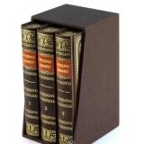 Фридрих Шиллер. Собрание сочинений в 3 томах