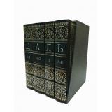 Толковый словарь живого великорусского языка в 4 томах