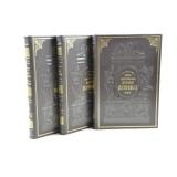 История Екатерины Второй в 3-х томах