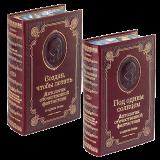 Антология отечественной фантастики - 2 тома