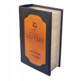 Новая книга афоризмов в мешочке