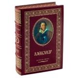 Александр именная книга