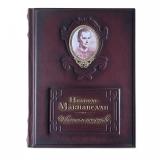 «О военном искусстве» Никколо Макиавелли