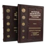 История денежного обращения в России в 2 томах в футляре