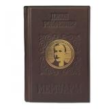 Д. Рокфеллер «Мемуары. Воспоминания самого богатого человека планеты