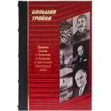 Большая тройка: (Ф. Рузвельт, У. Черчилль, И. Сталин). Комплект из 3-х книг