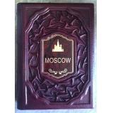 Москва подарочное издание на английском языке