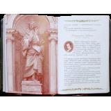 Золотая энциклопедия мудрости подарочная