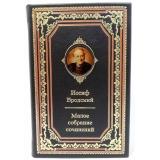 Иосиф Бродский  Малое собрание сочинений
