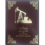 Черное золото. История российской нефти